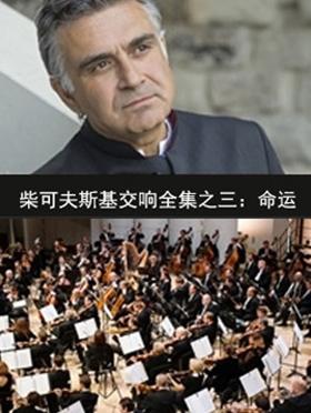第五届琴台音乐节·柴可夫斯基交响全集之三:命运