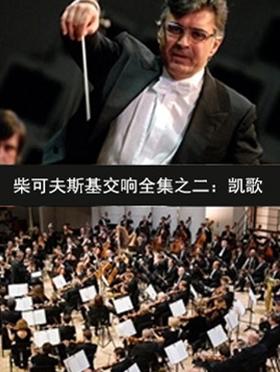 第五届琴台音乐节·柴可夫斯基交响全集之二:凯歌