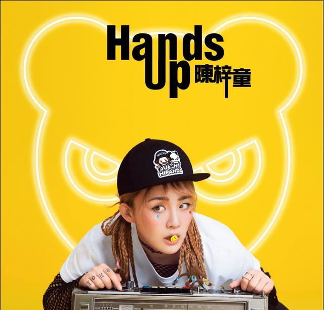 陈梓童新单《Hands Up》中国风EDM望获恩师肯定