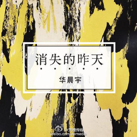 [160908]华晨宇失恋系情歌《消失的昨天》发布 为你讲述爱的苦涩