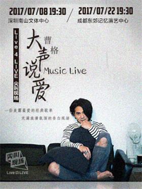Live 4 LIVE《尖叫现场》·曹格 大声说爱 Music Live-深圳站
