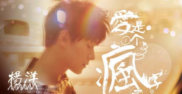 杨洋新歌《爱是一个疯字》首播 变身摇滚爵士