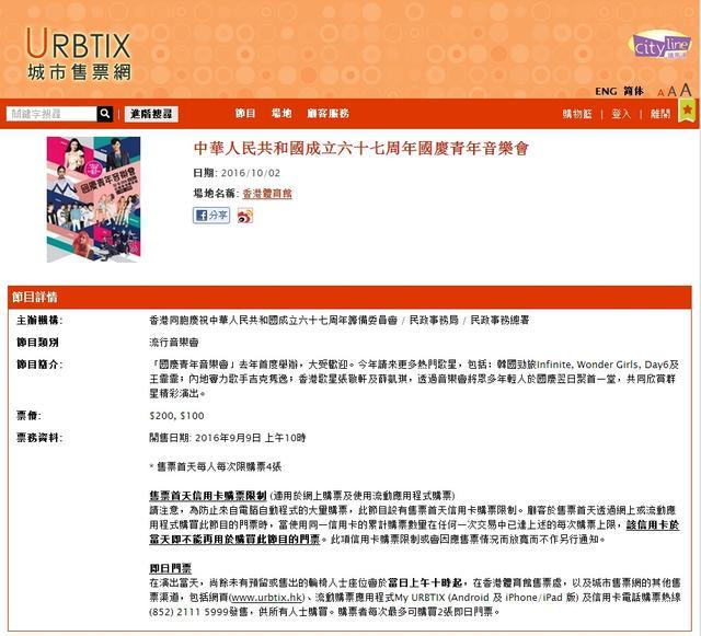 [160908]Infinite Fei将出席在香港举办的国庆青年音乐会