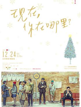 〔现在,你在哪里?〕品冠2016北京圣诞演唱会