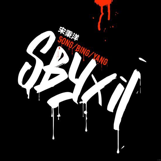 宋秉洋《SBYXII》首播 最潮嘻哈神曲来袭