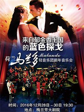 爱乐汇·来自郁金香王国的蓝色探戈——荷兰马兰多轻音乐团北京新年音乐会