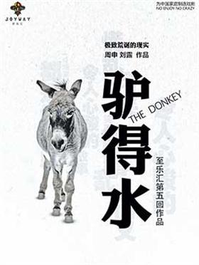 """2016至乐汇""""快乐在路上""""舞台剧《驴得水》秋游(重庆站)"""