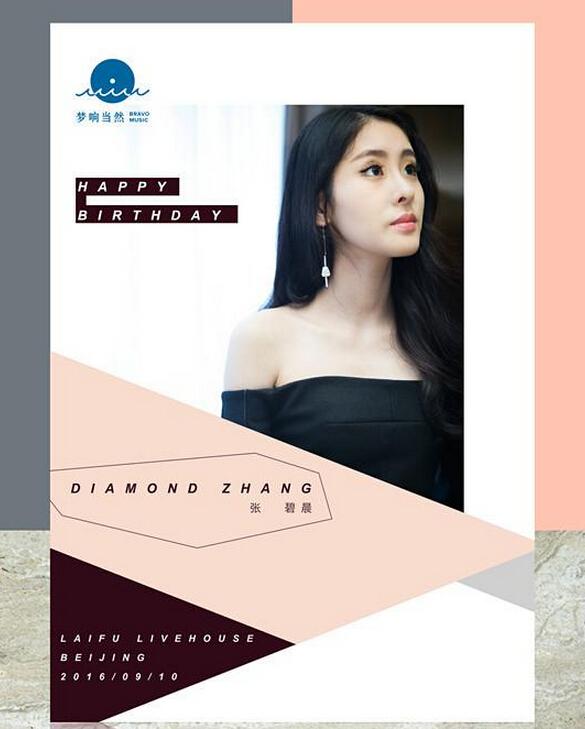 张碧晨9月10日办生日会 与粉丝零距离甜蜜在即
