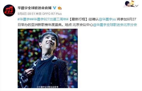 [160909]9月27日华晨宇将参加亚洲新歌榜年度盛典