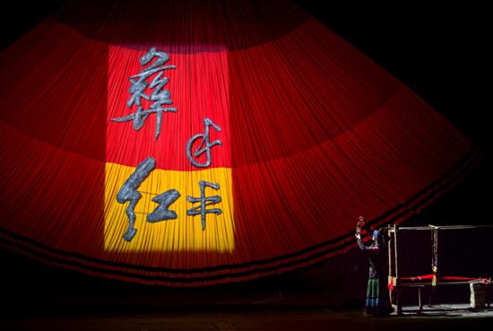 《彝红》为民族歌剧迎来春天