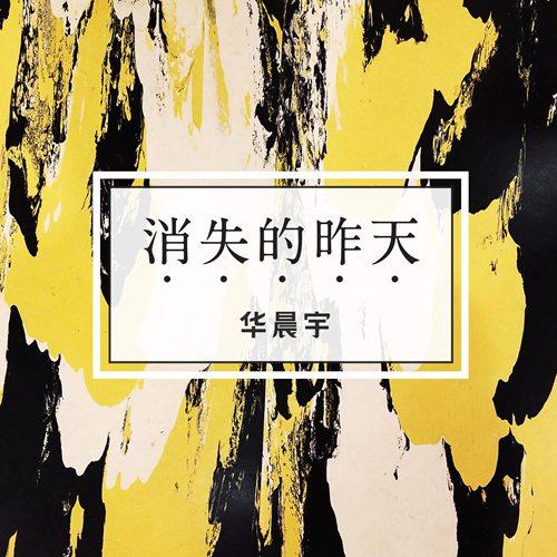 华晨宇《消失的昨天》首发 磁性嗓音演绎分手情伤