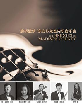 廊桥遗梦—东方沙龙室内乐音乐会