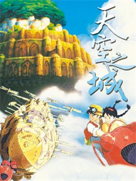 久石让•宫崎骏经典作品动漫视听音乐会《天空之城》
