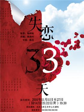 《失恋33天》