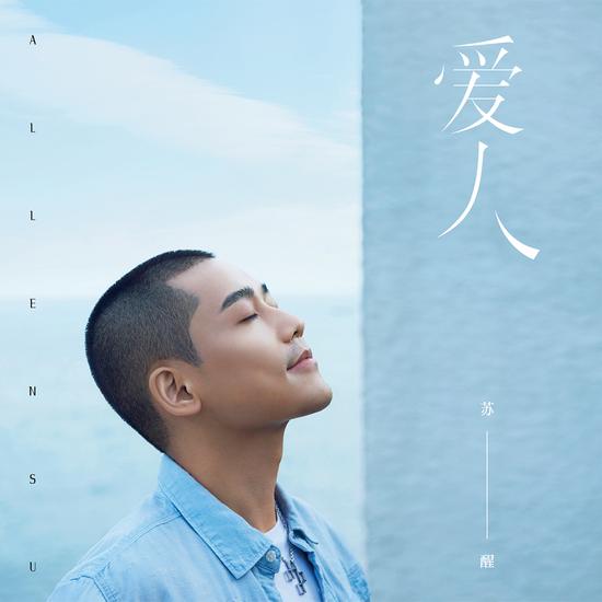 苏醒全新MV《爱人》今日首播