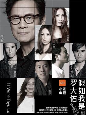 """""""假如我是罗大佑""""北京站开票 赴美打造纪念专辑"""