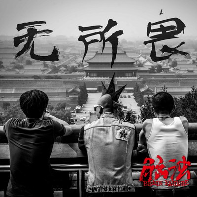 脑浊乐队发新单曲《无所畏》 将发行双张专辑