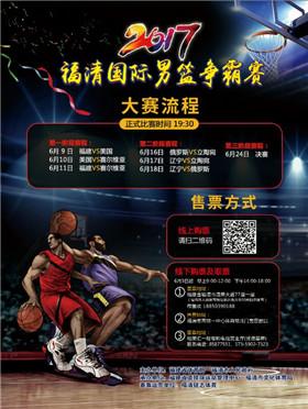 2017福清国际男篮争霸赛(决赛)