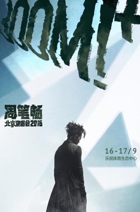 周笔畅16日北京开唱 首曝《被中立拖累》