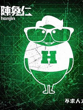 hmvLIVE x hanjin 陈奂仁音乐会 香港站