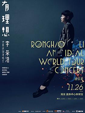 2016李荣浩「有 理想」世界巡回演唱会-南京站