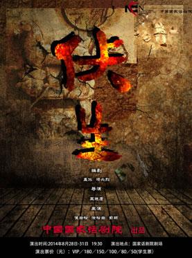 2016中国国家话剧院秋冬演出季 话剧《伏生》
