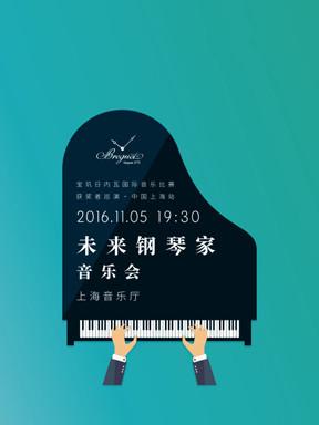 日内瓦国际音乐比赛获奖者·未来钢琴家音乐会—上海站