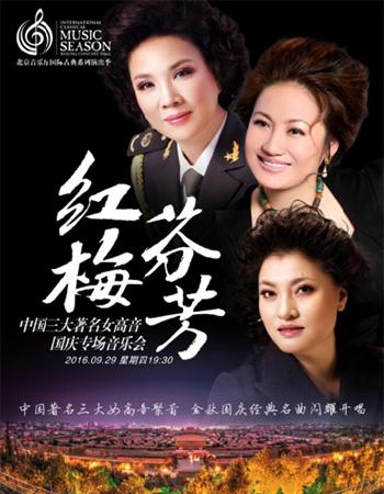 """""""红梅芬芳""""中国三大著名女高音音乐会献礼国庆"""