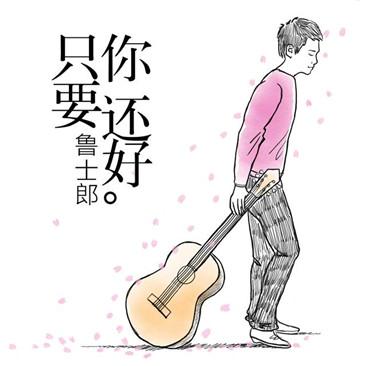 鲁士郎推出新歌《只要你还好》 希望感动你