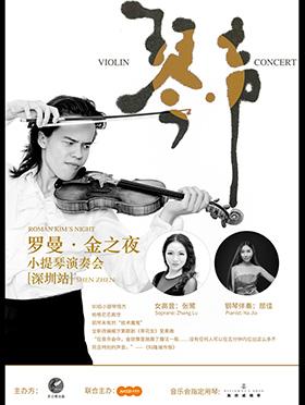 小提琴演奏会 《琴·声 —— 罗曼·金之夜》 深圳站