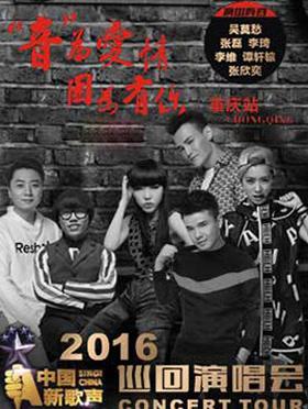 """""""音为爱情,因为有你""""中国新歌声全国巡演重庆站"""