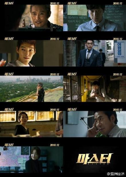 """[160913]电影《MASTER》定档12月 """"完美犯罪""""狙击你心"""