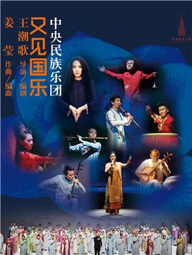 中央民族乐团民族乐剧《又见国乐》