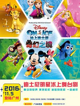 """""""冰上迪士尼·奇幻之境""""2016世界巡演广州站"""