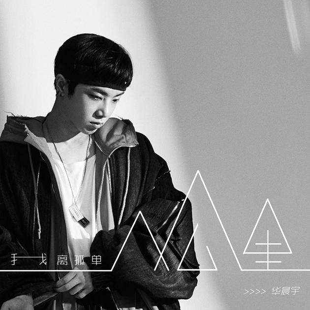 华晨宇全新单曲《我离孤单几公里》首发