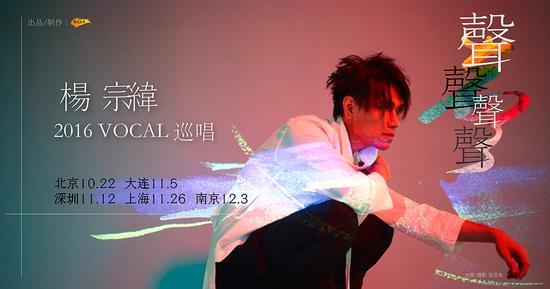 2016杨宗纬VOCAL巡演北京站正式开票