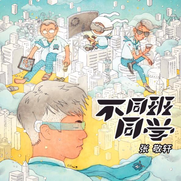 张敬轩全新歌曲《不同班同学》 歌词深度探讨人生