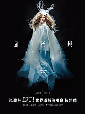 2016张惠妹乌托邦世界巡城演唱会-杭州站