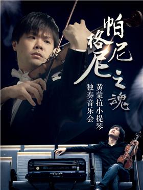 """《""""帕格尼尼之魂""""黄蒙拉小提琴独奏音乐会》"""