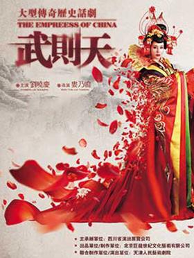 刘晓庆大型史诗话剧《武则天》 成都站