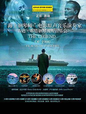 """海上钢琴师""""电影原声音乐演奏家——吉达·布塔钢琴大提琴视听音乐会-上海站"""