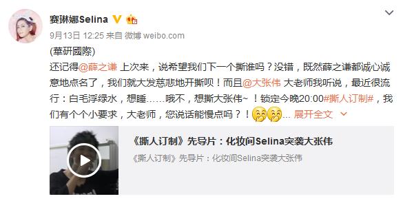 """[160913]Selina响应薛之谦点名 今晚""""开撕""""大张伟"""
