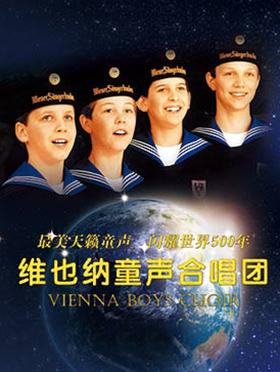 维也纳童声合唱团 成都站