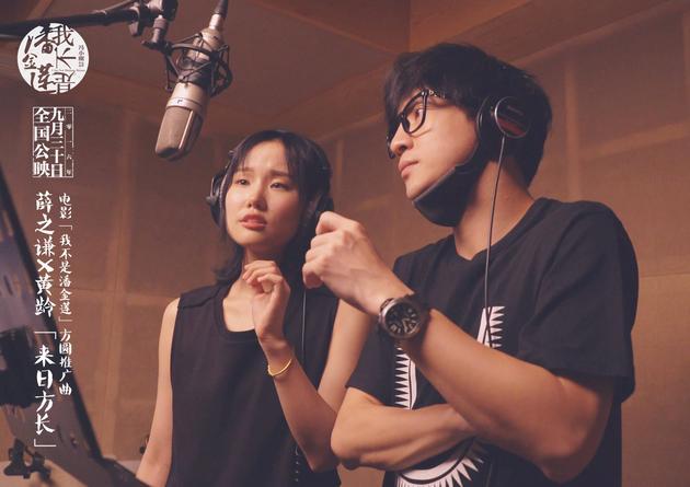 薛之谦黄龄合作新曲《来日方长》MV曝光