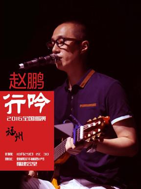赵鹏行吟2016年全国巡演(福州站)【取消】