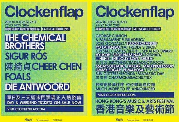 2016Clockenflap香港音乐及艺术节最新阵容出炉