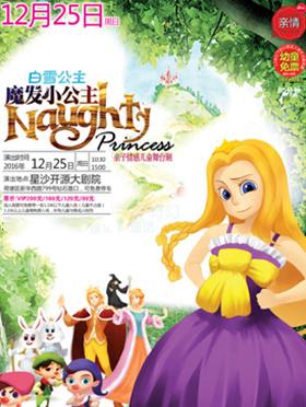 圣诞节的礼物——亲子情感儿童舞台剧《白雪公主之魔发小公主》