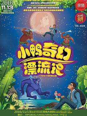 大型亲子情感儿童舞台剧—《小鸭奇幻漂流记》