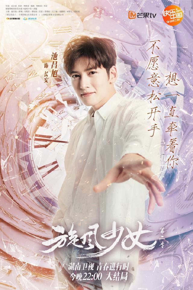 [160914]《旋风少女2》终极海报公开 池昌旭携手众主演赴最后一役