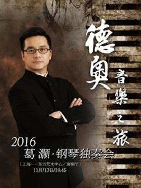 2016葛灏钢琴独奏会